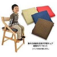 頭の良い子を目指す椅子+専用カバー付自発心を促す学習チェア木製カバー子供チェア学習椅子おすすめ学習イス