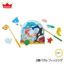 【びっくり特典あり】2層パズル フィッシング 知育玩具 教育玩具 木製パズル ブロック遊び 木製玩具