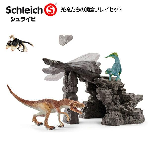 シュライヒ 恐竜と洞窟セット