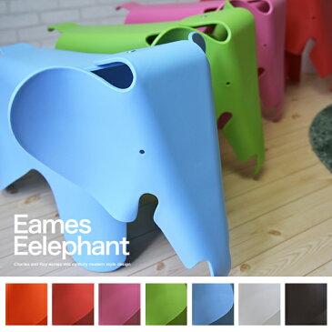 イームズ エレファントチェア EEC-001 キッズチェア エレファントスツール 椅子 リプロダクト オブジェ インテリア 象型チェア 子供部屋 子供家具