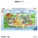動物園へ行こう(15ピース) 6061167 ジグソーパズル お子様向けパズル 知育玩具 ラベンスバーガー Ravensbuger BRIO ブリオ