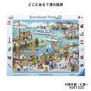 どこにある?港の風景(24ピース) 6061525 ジグソーパズル お子様向けパズル 知育玩具 ラベンスバーガー Ravensbuger BRIO ブリオ