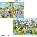 動物園へようこそ(24ピース×2) 6078066 ジグソーパズル お子様向けパズル 知育玩具 ラベンスバーガー Ravensbuger BRIO ブリオ