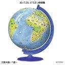 3Dパズル どうぶつ地球儀(180ピース) 6123384 立体パズル ジグソーパズル 知育玩具 ラ