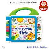 さわって!バイリンガルずかん 英語教育 日本語教育 知育玩具 おもちゃ 教育玩具 ラーニングメイツ 誕生日プレゼント クリスマスプレゼント