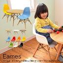 イームズキッズテーブル イームズキッズチェア2脚 計3点セットEST-001+ESK-003-set イームズテーブルセット Eames リプロダクト ミニテーブルセット テーブルチェアセット 子供机 円形テーブル