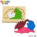 3重パズル 恐竜 GL1012 知育玩具 知育パズル ジョージラック 在庫限り