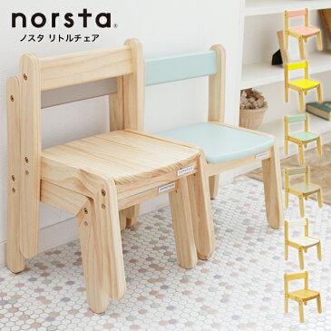 ノスター リトルチェア 大和屋 yamatoya キッズチェア チャイルドチェア 木製チェア 座面高さ調節可能 ナチュラルテイスト ノスターシリーズ