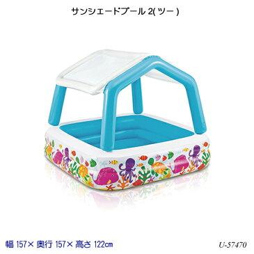 サンシェードプール2(ツー) U-57470 家庭用プール 子供用 ビニールプール ファミリープール おもちゃ アウトドア スポーツ 夏休み
