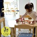 【名入れサービスあり】キッズーソピア(sopia)折りたたみ式スクエアキッズテーブル+キッズチェア2脚 計3...