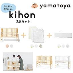キホンベビーベッド3点セット キホンシリーズ キホンレギュラーサイズフルセット 大和屋 yamatoya 子供ベッド 子供家具 幼児ベッド