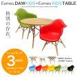 イームズキッズテーブル イームズキッズチェア(肘付き)2脚 計3点セットEST-001+ESK-004-set イームズテーブルセット Eames リプロダクト ミニテーブルセット テーブルチェアセット 子供机 円形テーブル