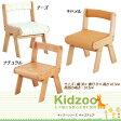 Kidzoo(キッズーシリーズ)キッズチェア 木製 ローチェア 子供椅子 子供部屋 インテリア 【在庫限り】