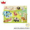 木のパズル なかよしどうぶつ 知育玩具 木製玩具 教育玩具 パズル おもちゃ エドインター