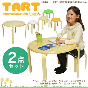 Kidzoo(キッズーシリーズ)タルトキッズテーブル 計2点セット SKT-1030-2set 北欧風 子供テーブルセット 子供家具 円形テーブルセット 丸テーブルセット 子供部屋 木製
