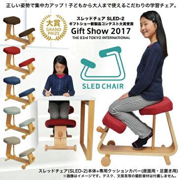 【びっくり特典あり】【あす楽】 スレッドチェア2(スレッドツー) SLED-2 学習チェア 木製 子供チェア 学習椅子 おすすめ 口コミ 姿勢 おしゃれ 大人 人気 勉強イス キッズチェア【予約12a】