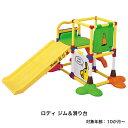 ロディ ジム&すべり台 遊具 おもちゃ 子供用家具 ジャングルジム【YK06c】