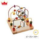 【びっくり特典あり】ビーズコースター エドインター おもちゃ 知育玩具 あそび道具