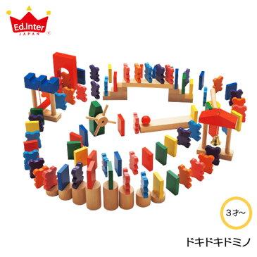 【びっくり特典あり】ドキドキドミノ エドインター おもちゃ 知育玩具 あそび道具