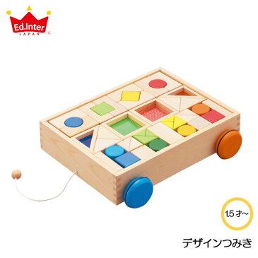 【びっくり特典あり】デザインつみき エドインター おもちゃ 知育玩具 あそび道具