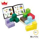 賢人パズル エドインター 立体パズル 脳力パズル 知育玩具 子供玩具