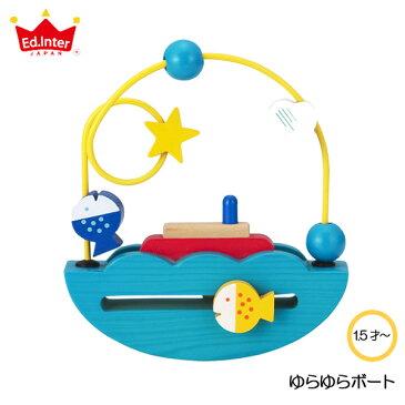 ゆらゆらボート エドインター 知育玩具 木製玩具 おもちゃ 子ども玩具