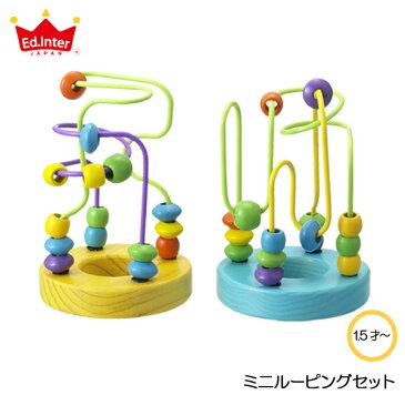 ミニルーピングセット エドインター 知育玩具 木製玩具 おもちゃ 子ども玩具