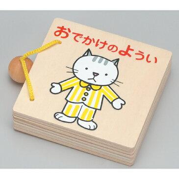 おでかけの ようい 【知育玩具】【木製玩具】【絵本】