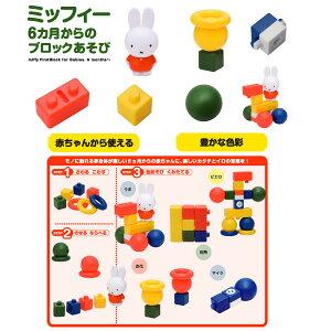 ミッフィー 6ヶ月からのブロックあそび 【知育玩具】【ダイヤブロックソフト】【おもちゃ】【子...
