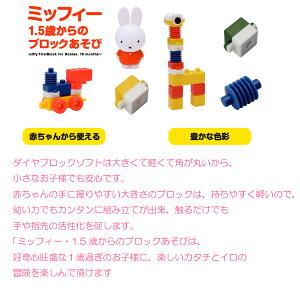 ミッフィー 1.5歳からのブロックあそび 【知育玩具】【ダイヤブロックソフト】【おもちゃ】【子...