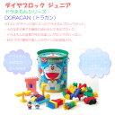 ドラえもん DORACAN (ドラカン) 【知育玩具】【ダイヤブロックジュニア】【おもちゃ】【子ども...