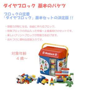 ダイヤブロック 基本のバケツ 【知育玩具】【ダイヤブロック】【おもちゃ】【子ども玩具】【ベ...