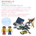 ダイヤブロックマスターセット2【知育玩具】【ダイヤブロック】【おもちゃ】【子ども玩具】【ベ...