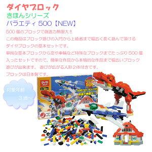 バラエティ500 【知育玩具】【ダイヤブロック】【おもちゃ】【子ども玩具】【ベビートイ】 送料...
