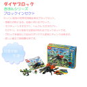 ブロックインセクト 【知育玩具】【ダイヤブロック】【おもちゃ】【子ども玩具】【ベビートイ】