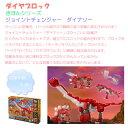 ジョイントチェンジャー ダイナソー 【知育玩具】【ダイヤブロック】【おもちゃ】【子ども玩具...