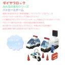 パトロールチーム 【知育玩具】【ダイヤブロック】【おもちゃ】【子ども玩具】【ベビートイ】