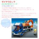 トランスポーター 【知育玩具】【ダイヤブロック】【おもちゃ】【子ども玩具】【ベビートイ】
