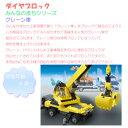 クレーン車 【知育玩具】【ダイヤブロック】【おもちゃ】【子ども玩具】【ベビートイ】
