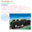 蒸気機関車 【知育玩具】【ダイヤブロック】【おもちゃ】【子ども玩具】【ベビートイ】