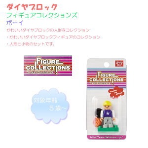 ボーイ 【知育玩具】【ダイヤブロック】【おもちゃ】【子ども玩具】【ベビートイ】