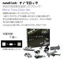 nanoblock モノトーン 【ナノブロック】【知育玩具】【ダイヤブロック】【おもちゃ】【子ども玩...