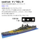 nanoblock 日本海軍戦艦大和 【ナノブロック】【知育玩具】【ダイヤブロック】【おもちゃ】【子...