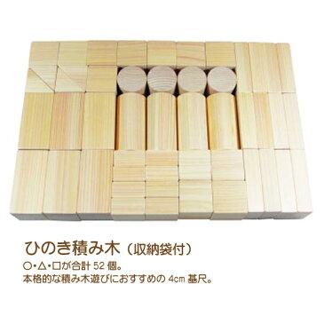 ひのき積み木(収納袋付) 知育玩具 木製玩具 積み木 つみき ベビー用積み木 誕生日祝い