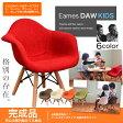 【組立不要完成品】 イームズキッズチェア(肘付き)(布張り) ESK-002 イームズチェア Eames リプロダクト ファブリック キッズチェア ミニ 椅子 子供
