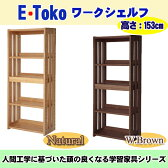 E-Toko ワークシェルフ JUS-2277 【いいとこ】【学習机用】【木製収納】【子供用収納】【棚板可動式】