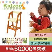 【あす楽】Kidzoo(キッズーシリーズ)ハイチェアー キッズハイチェア 木製 ベビー用品 おすすめ 高さ調整 ネイキッズ nakids
