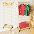 【あす楽】Kidzoo(キッズーシリーズ)ハンガーラック ランドセルラック 木製 ハンガー子供 キッズハンガーラック キャスター付き 子供用 収納 子ども ネイキッズ nakids