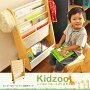 Kidzoo(キッズーシリーズ)絵本ラック絵本収納ディスプレイラックお片づけ子供収納おしゃれ帆布ラックネイキッズnakids