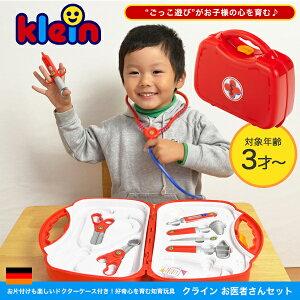 お医者さんセット KL4383【お医者さんごっこ】【知育玩具】【教育玩具】【クライン】【ままごと...